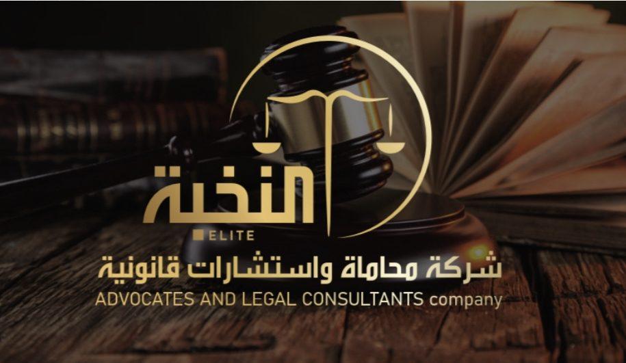 شركة محاماة واستشارات قانونية